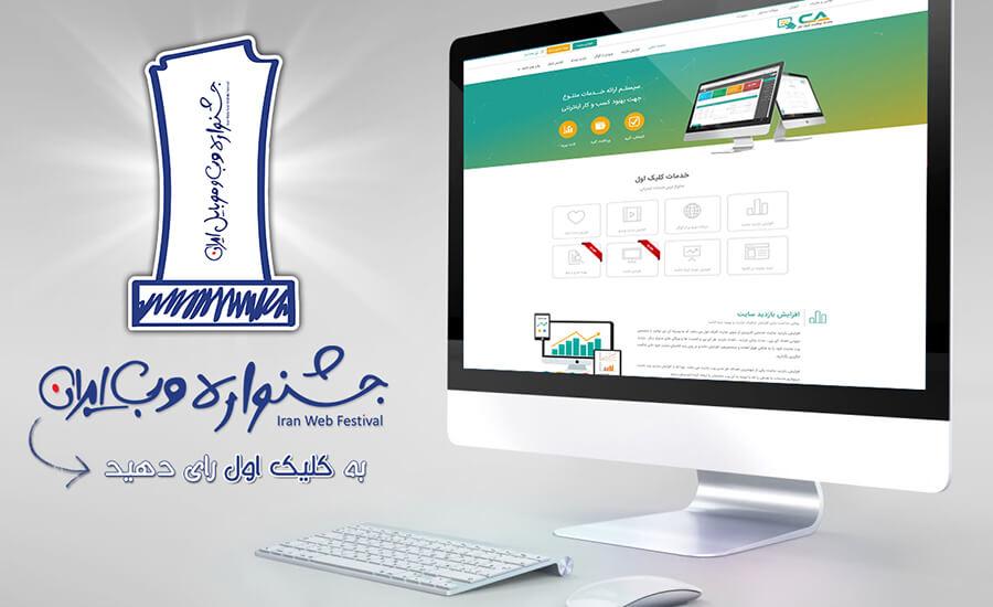 در جشنواره وب و موبایل ایران به کلیک اول رای دهید.