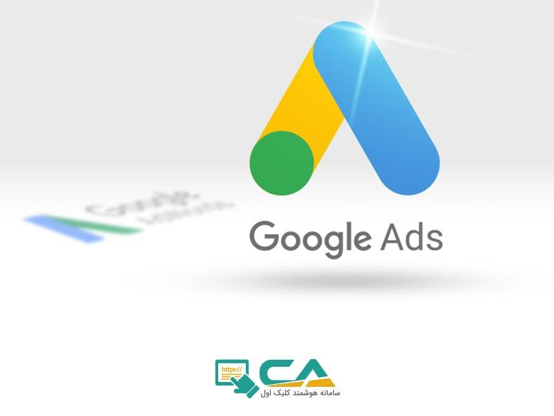 افزایش ورودی گوگل از طریق تبلیغات در گوگل