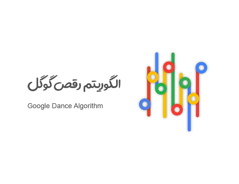 معرفی الگوریتم رقص گوگل (Google Dance Algorithm)