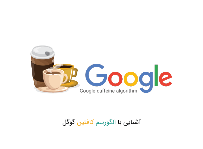 آشنایی با الگوریتم کافئین (Caffeine Algorithms) گوگل
