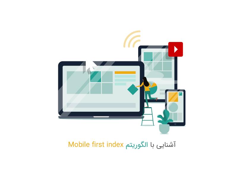 آشنایی با الگوریتم Mobile first index گوگل