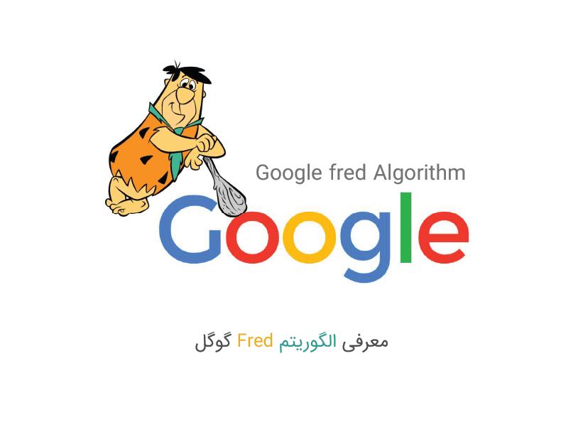 معرفی الگوریتم Fred گوگل