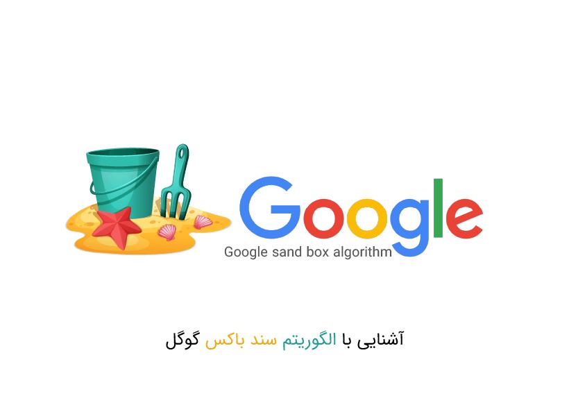 آشنایی با الگوریتم سند باکس گوگل