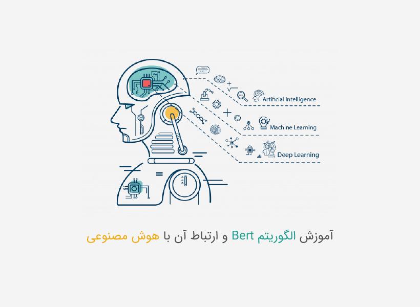 الگوریتم Bert و ارتباط آن با هوش مصنوعی