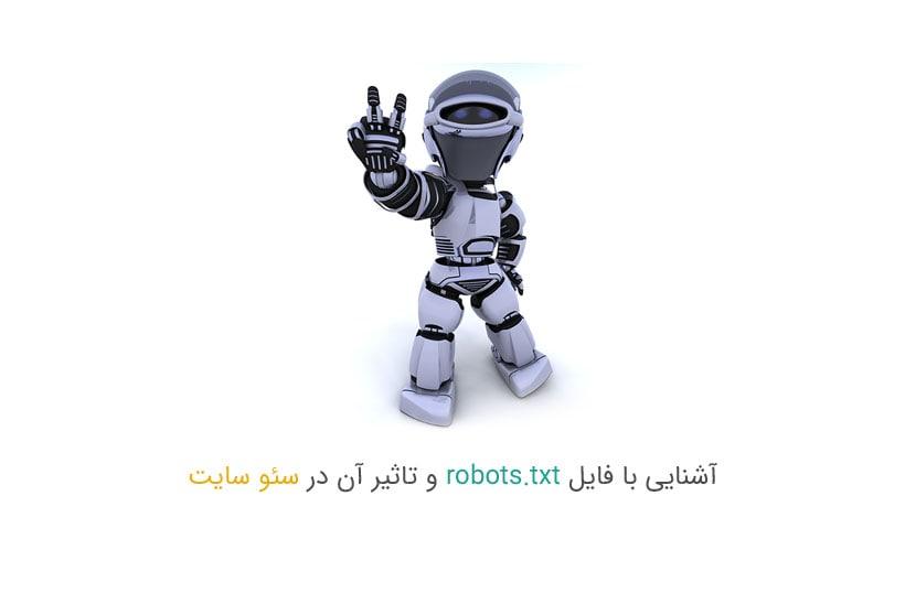 آشنایی با فایل robots.txt و تاثیر آن در سئو