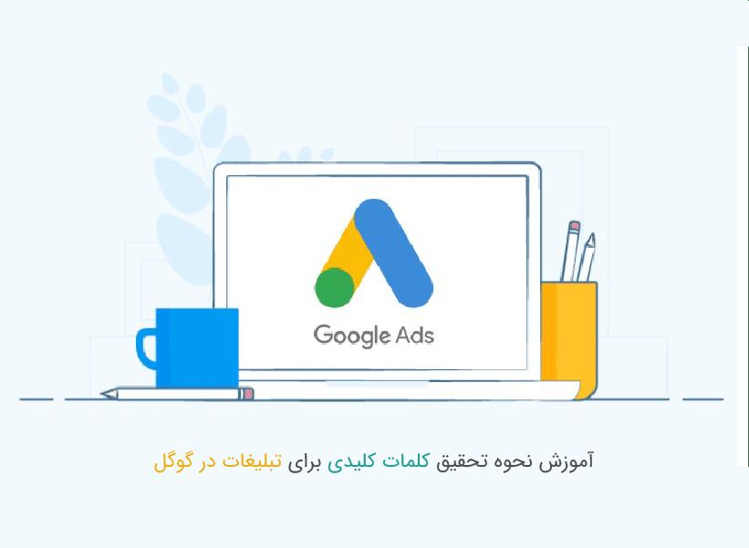 نحوه انتخاب کلمات کلیدی برای گوگل ادوردز