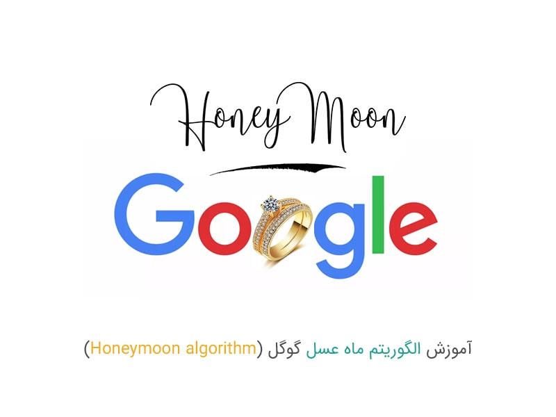 الگوریتم ماه عسل گوگل (Google Honeymoon) چیست؟