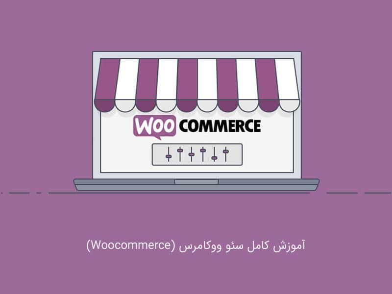 آموزش کامل سئوی ووکامرس (Woo Commerce)