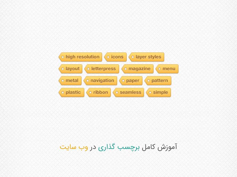 آموزش کامل برچسب گذاری در سایت