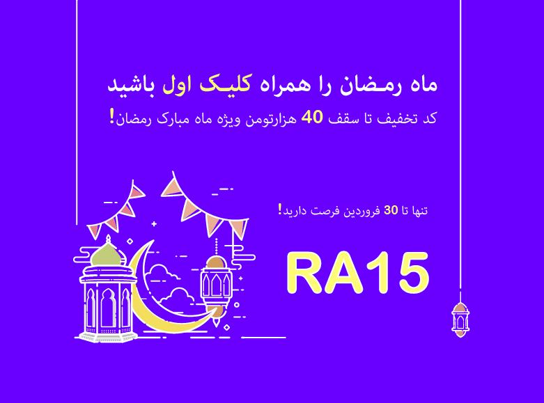 کد تخفیف ماه رمضان