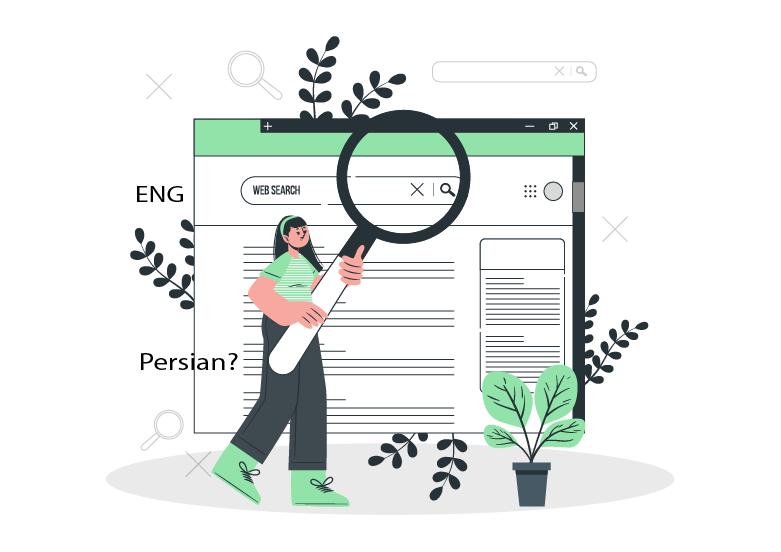آدرس سایت فارسی یا انگلیسی؟