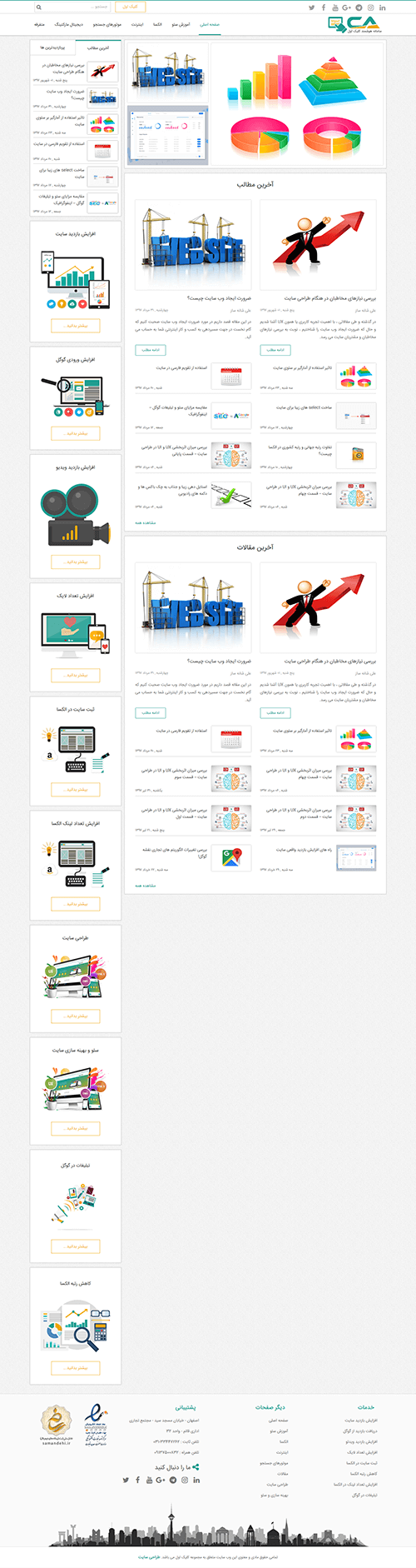طراحی بلاگ کلیک اول