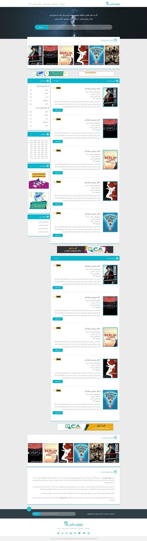 طراحی سایت پرشین ساب