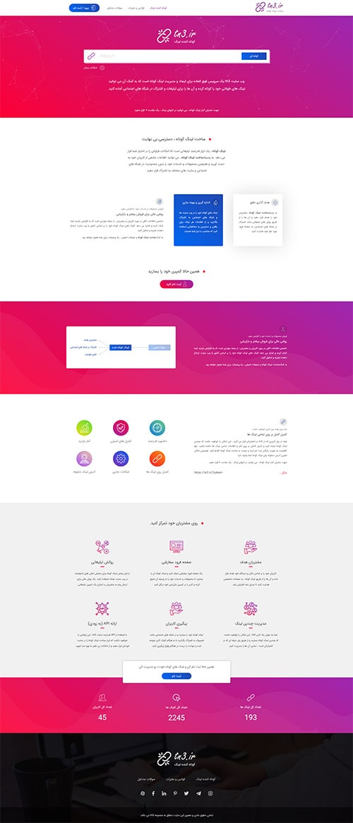 طراحی سایت لینک کوتاه tn3