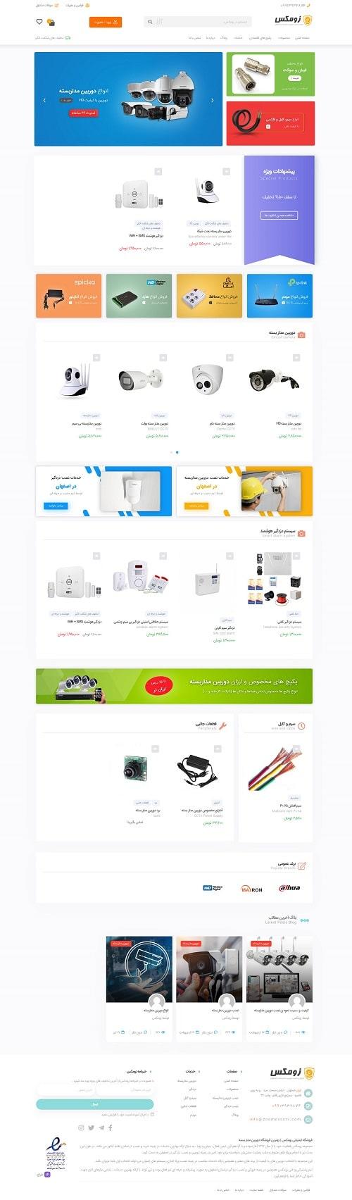 طراحی سایت زومکس